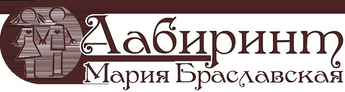 Лабиринт «Мария Браславская»